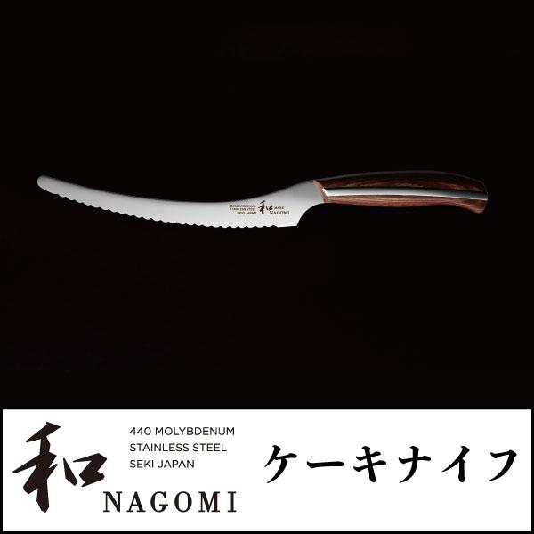 【ふるさと納税】H20-10 和NAGOMI ケーキナイフ