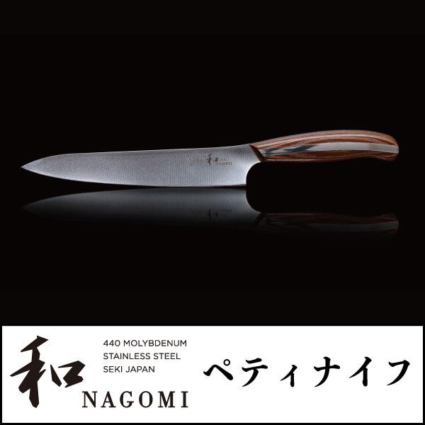 【ふるさと納税】H20-11 和NAGOMI ペティ