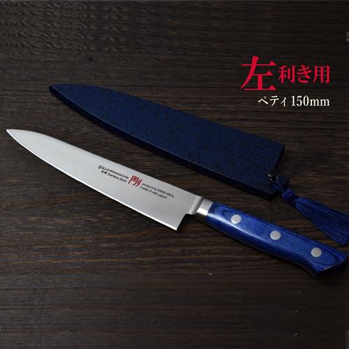 ふるさと納税 剛 希望者のみラッピング無料 左用 商い シリーズ H37-07 ペティナイフ150mm 木製鞘付き