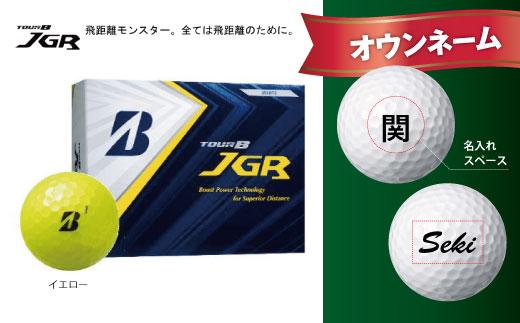 【ふるさと納税】【オウンネーム】TOUR B JGR イエロー 1ダース  T30-04