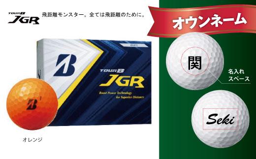 【ふるさと納税】【オウンネーム】TOUR B JGR オレンジ 1ダース  T30-05
