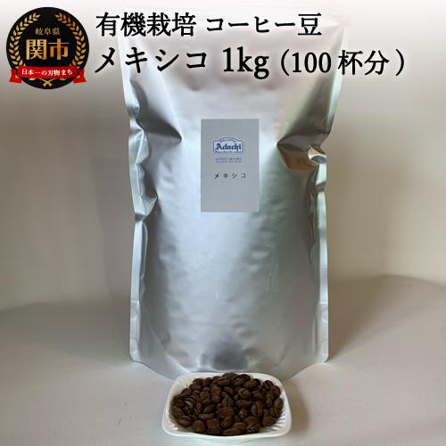 【ふるさと納税】カフェ・アダチ コーヒー豆 有機栽培 メキシコ 1kg(100杯分)S20-10