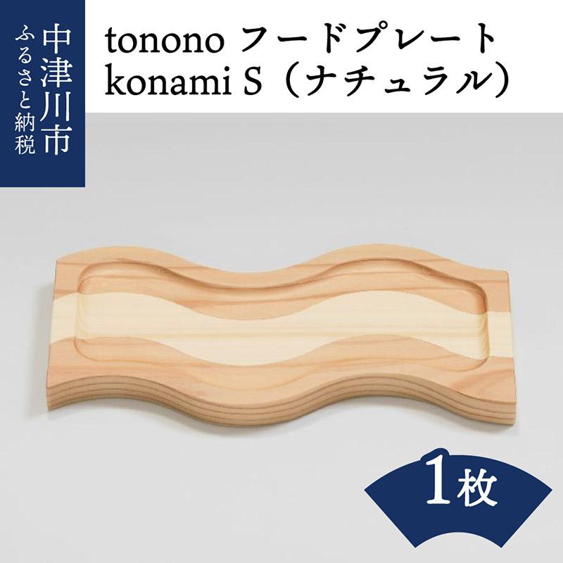 ふるさと納税 12010 おうち時間 tonono ナチュラル konami 永遠の定番モデル 正規品送料無料 フードプレート S