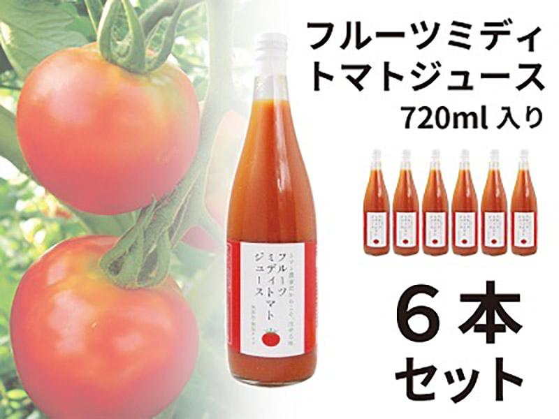 世界の人気ブランド ふるさと納税 15059 フルーツミディトマトジュース6本セット 当店限定販売