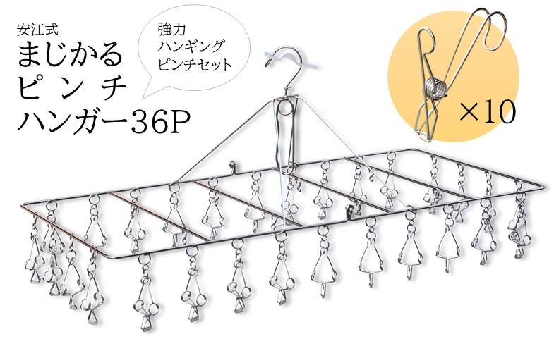 【ふるさと納税】M24S09 安江式まじかるピンチハンガー大型版36P(1台)・安江式強力ハンギングピンチ(10個)セット