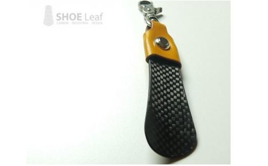 【ふるさと納税】M43S02 携帯用靴べら(カーボン製)SHOE leaf ENZYU イエロー