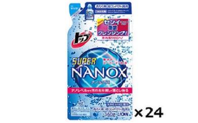 【ふるさと納税】トップ スーパーNANOX 360g 詰替用 24入