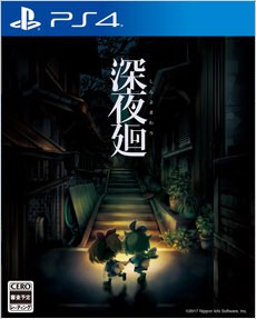 日本一ソフトウェア 【ふるさと納税】PS4 深夜廻