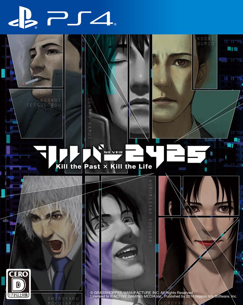 【ふるさと納税】 PS4 シルバー2425 / PlayStation 4 ゲームソフト