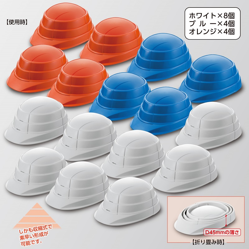 【ふるさと納税】防災用折り畳みヘルメット「オサメット16個セット(ホワイト8個・オレンジ4個・ブルー4個)」