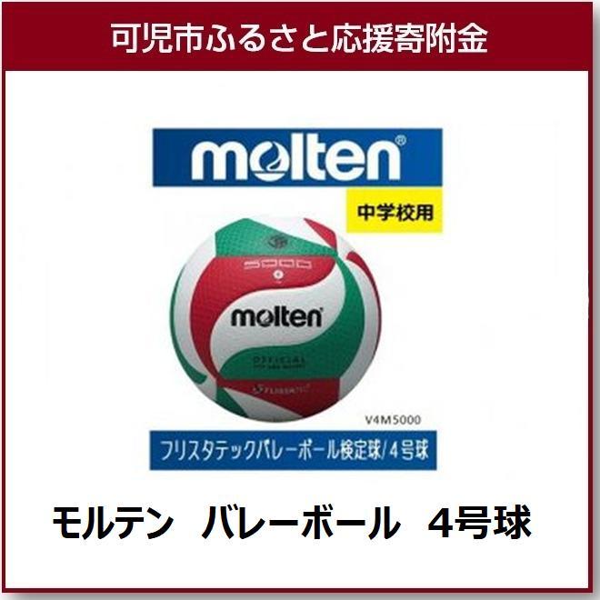 【ふるさと納税】モルテン バレーボール 4号球