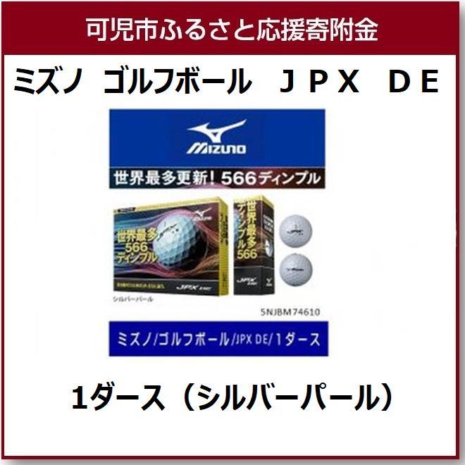 【ふるさと納税】ミズノ ゴルフボール JPX DE 1ダース(シルバーパール)