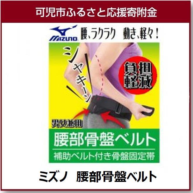 【ふるさと納税】ミズノ 腰部骨盤ベルト
