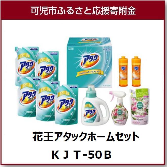 【ふるさと納税】花王アタックホームセット KJT-50B