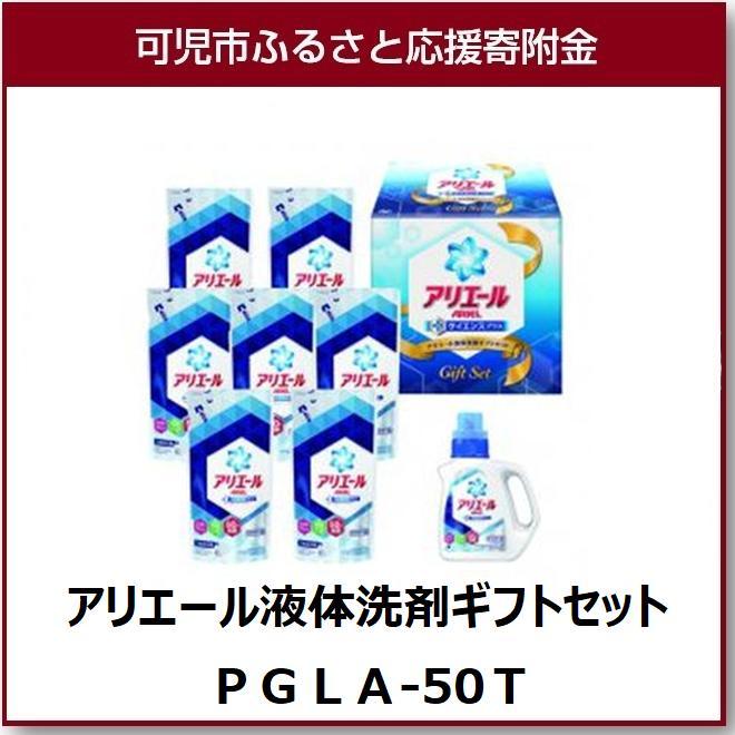 【ふるさと納税】アリエール液体洗剤ギフトセット PGLA-50T
