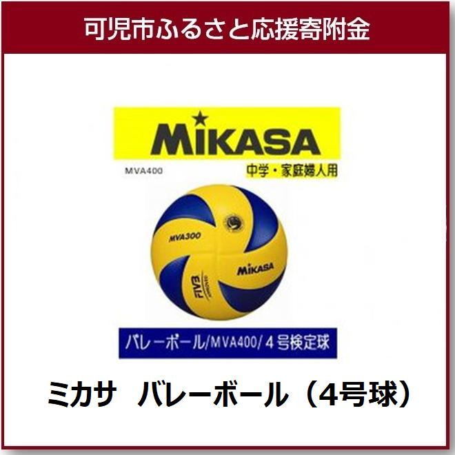 【ふるさと納税】ミカサ バレーボール(4号球)