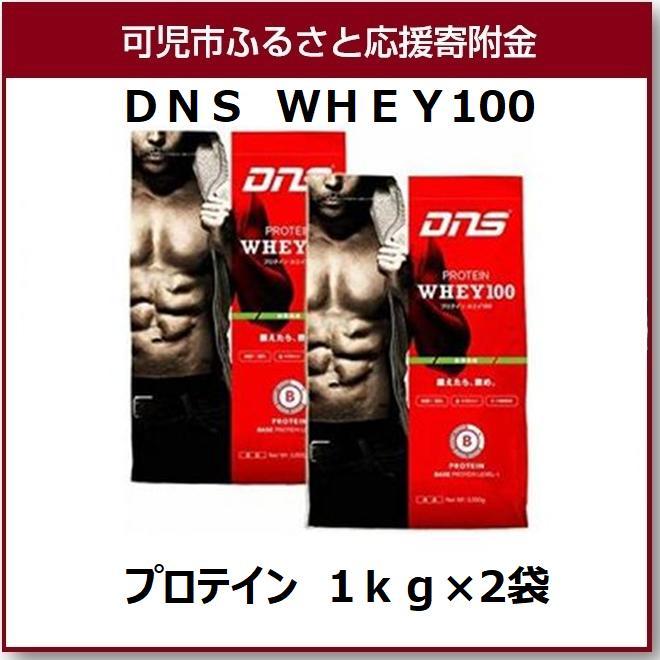 【ふるさと納税】DNS WHEY100 プロテイン 1kg×2袋