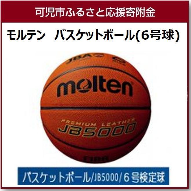 【ふるさと納税】モルテン バスケットボール 6号球