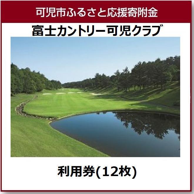 【ふるさと納税】富士カントリー可児クラブ利用券(12枚)