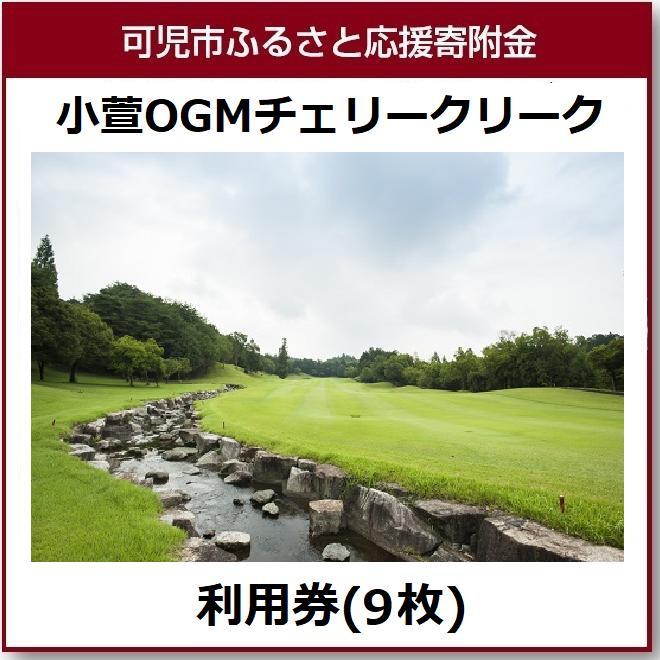【ふるさと納税】小萱OGMチェリークリークカントリークラブ利用券(9枚)