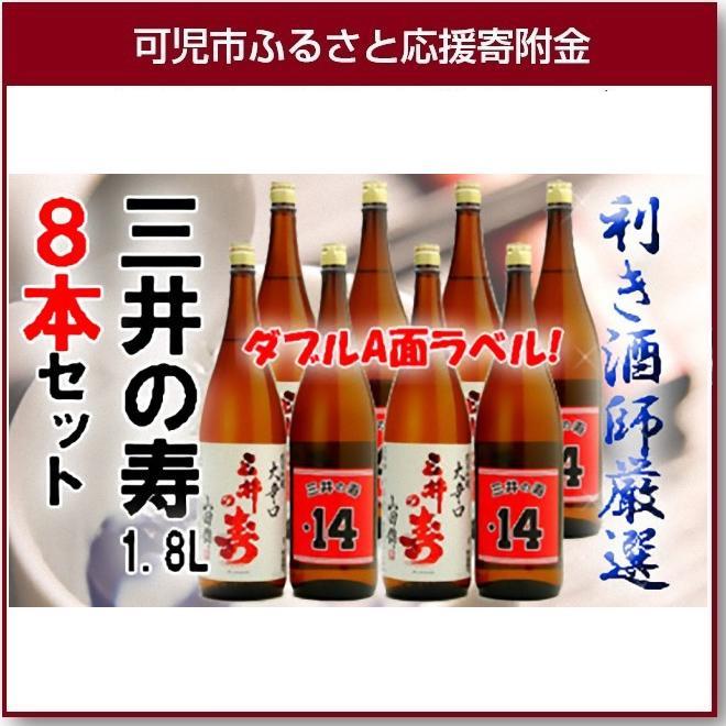 【ふるさと納税】岐阜のきき酒師が厳選した日本酒セット 三井の寿 720ml×8本セット