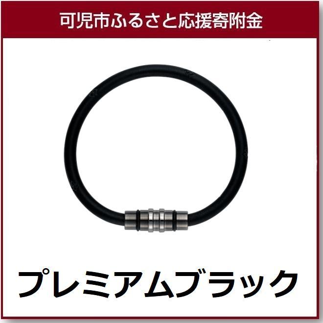 【ふるさと納税】コラントッテ磁気ブレスレッド(プレミアムブラック)