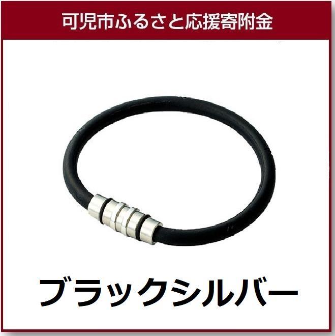 【ふるさと納税】コラントッテ磁気ブレスレッド(ブラックシルバー)