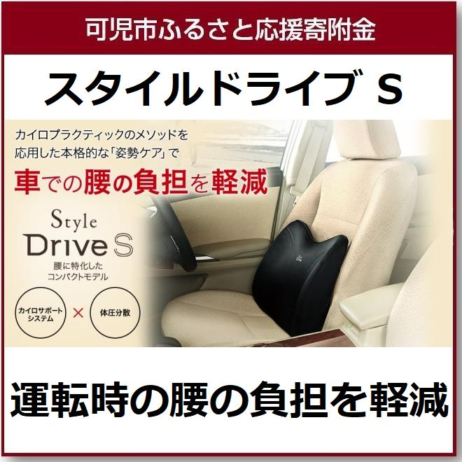 【ふるさと納税】スタイル ドライブ S
