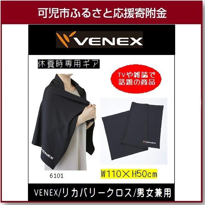 【ふるさと納税】VENEX リカバリークロス