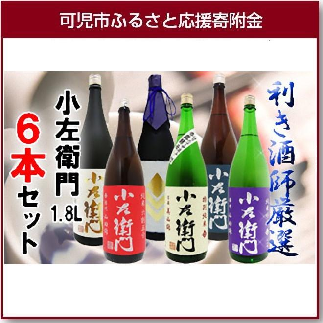【ふるさと納税】岐阜のきき酒師が厳選した日本酒セット 小左衛門1.8L×6本セット