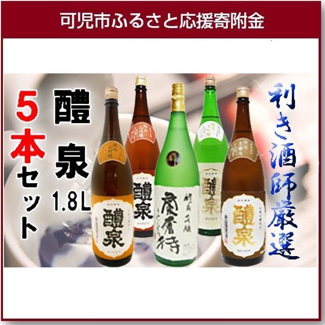 【ふるさと納税】岐阜のきき酒師が厳選した日本酒セット 醴泉 1.8L×5本セット