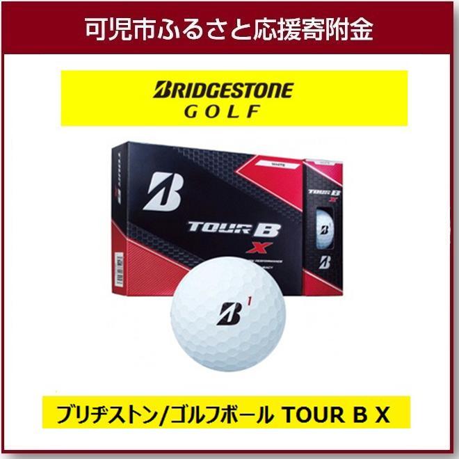 【ふるさと納税】ブリヂストン ゴルフボール TOUR B X 1ダース