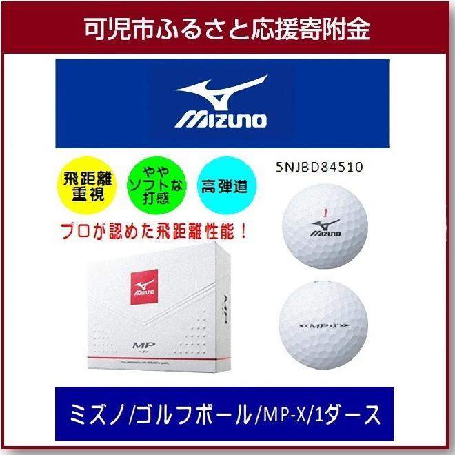 【ふるさと納税】ミズノ ゴルフボール MP-X(ホワイト) 1ダース