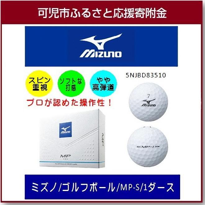 【ふるさと納税】ミズノ ゴルフボール MP-S(ホワイト) 1ダース