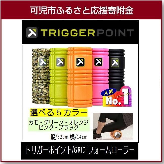 【ふるさと納税】ミューラージャパン トリガーポイント GRIDフォームローラー