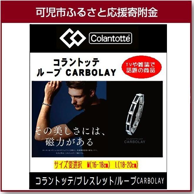 【ふるさと納税】コラントッテ ブレスレット ループ CARBOLAY