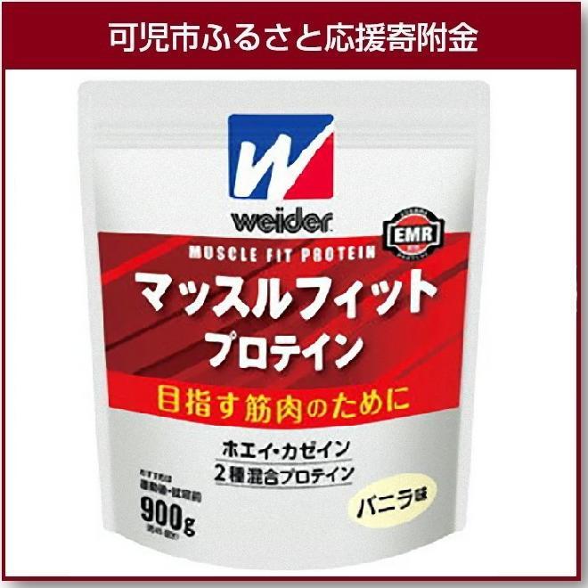 【ふるさと納税】ウィダー マッスルフィットプロテイン 900g