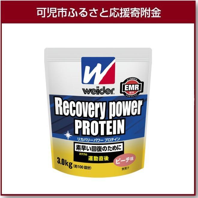 【ふるさと納税】ウィダー リカバリーパワープロテイン 3.0kg