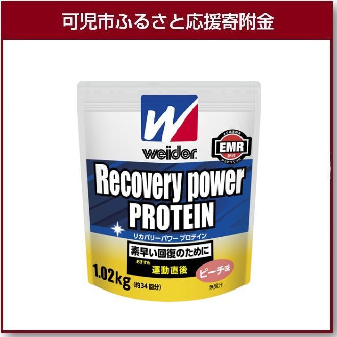 【ふるさと納税】ウィダー リカバリーパワープロテイン 1.02kg