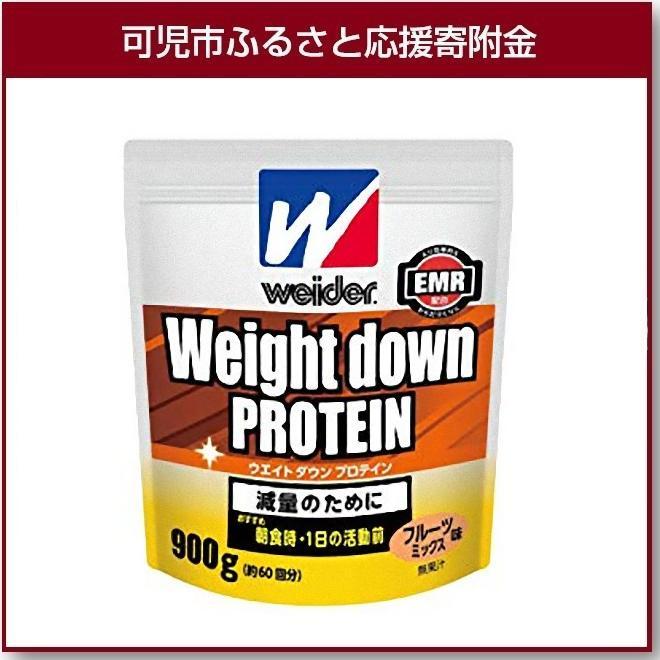 【ふるさと納税】ウィダー ウェイトダウンプロテイン 900g(フルーツミックス)