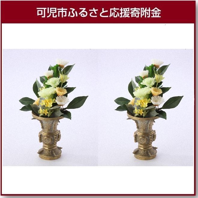 【ふるさと納税】プリザーブドフラワー 仏花 供花 「偲」2本セット