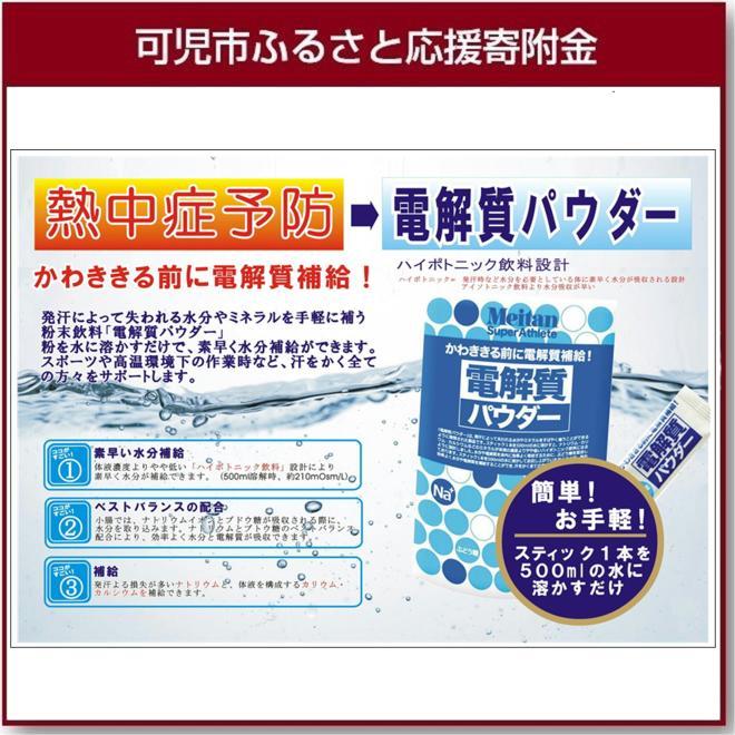 【ふるさと納税】Maitan 電解質パウダー 1袋10本入× 4袋