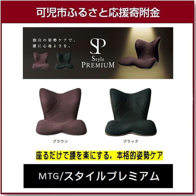 【ふるさと納税】MTG スタイルプレミアム