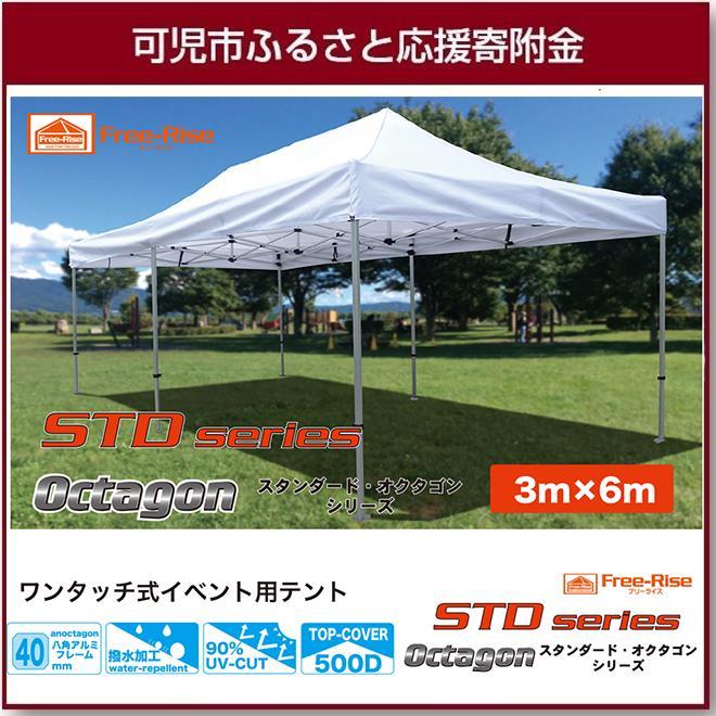 【ふるさと納税】Free-Rise イベントテント スタンダード・オクタゴンシリーズ(STD-OCT)3m×6m(文字入れ有)