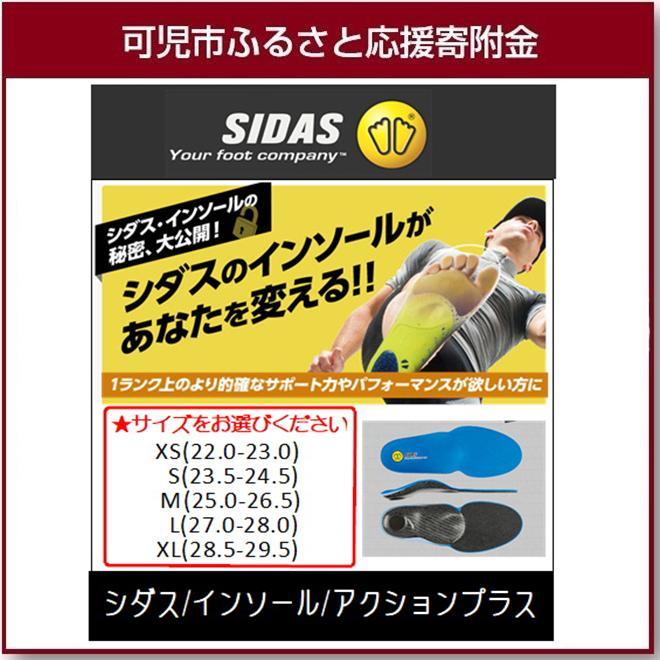 【ふるさと納税】SIDAS アクションプラス インソール