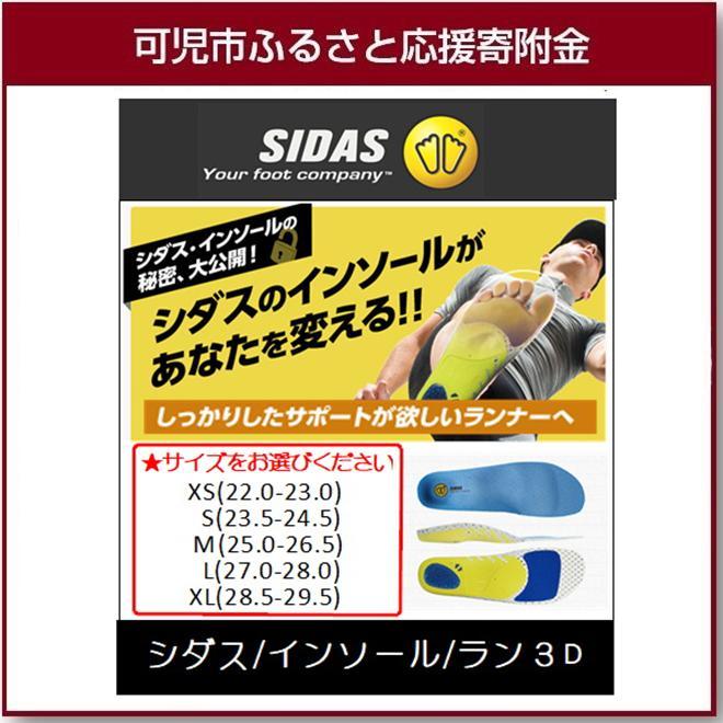 【ふるさと納税】SIDAS ラン3D インソール