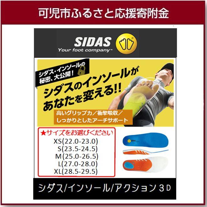 【ふるさと納税】SIDAS アクション3D インソール