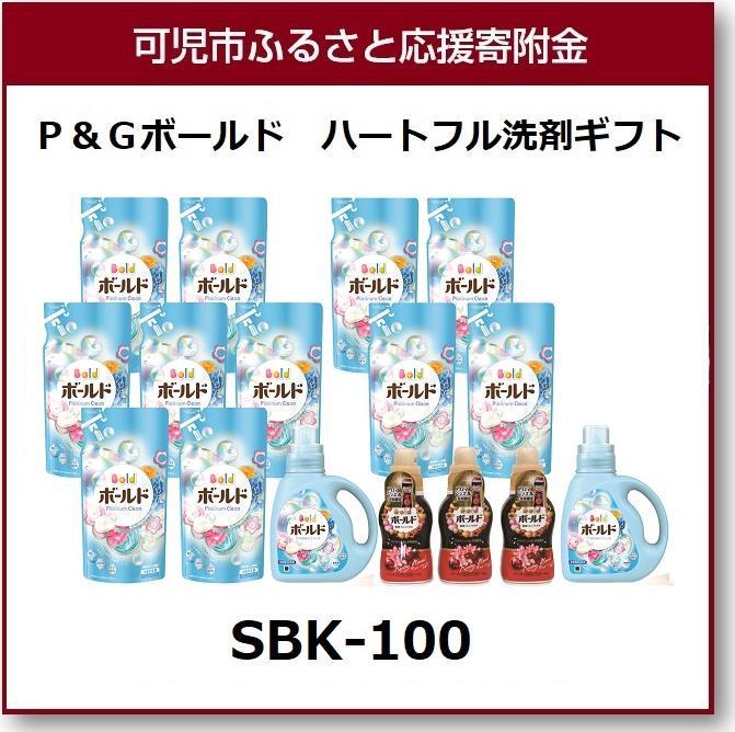 【ふるさと納税】ボールド ギフト ハートフル洗剤ギフト 柔軟剤入り洗剤 P&G SBK-100