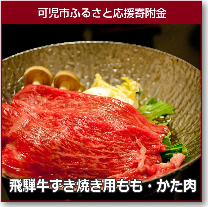 【ふるさと納税】飛騨牛すき焼き用もも・かた肉700g
