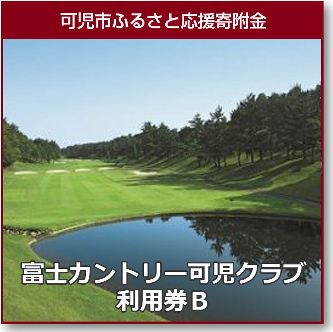 【ふるさと納税】富士カントリー可児クラブ利用券(6枚)